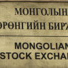 Mongolia attracts twice its GDP for debut bond sale